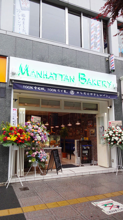 MANHATTAN BAKERY 様